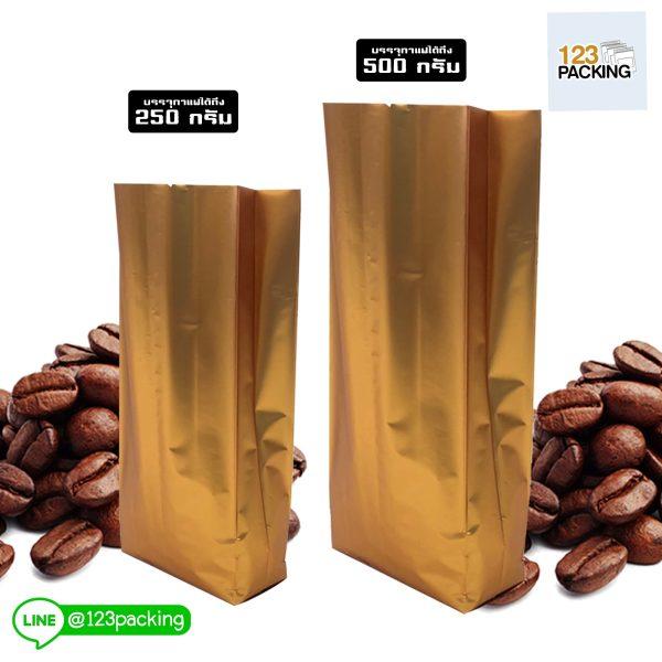 ถุงกาแฟ ถุงใส่เมล็ดกาแฟ ถุงใส่ผงกาแฟ สีทอง