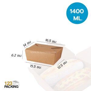 กล่องกระดาษ กล่องกระดาษคราฟท์ กล่องอาหาร คราฟท์น้ำตาลทึบ 1400 ML