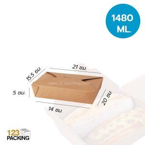 กล่องกระดาษ กล่องกระดาษคราฟท์ กล่องอาหาร คราฟท์น้ำตาลทึบ 1480 ML