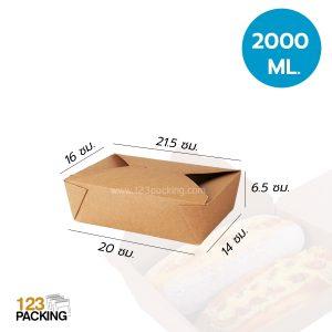 กล่องกระดาษ กล่องกระดาษคราฟท์ กล่องอาหาร คราฟท์น้ำตาลทึบ 2000 ML