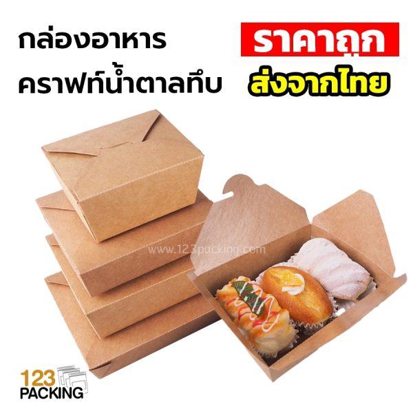 กล่องกระดาษ กล่องกระดาษคราฟท์ กล่องอาหาร คราฟท์น้ำตาลทึบ
