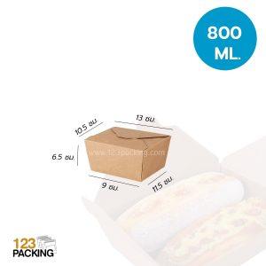 กล่องกระดาษ กล่องกระดาษคราฟท์ กล่องอาหาร คราฟท์น้ำตาลทึบ 800 ML