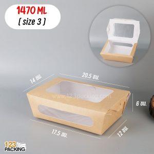 กล่อง กล่องอาหาร กล่องคราฟท์ เจาะหน้าต่างใส สีน้ำตาล เคลือบ PE ขนาด 1470 ML