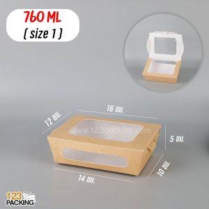 กล่อง กล่องอาหาร กล่องคราฟท์ เจาะหน้าต่างใส สีน้ำตาล เคลือบ PE ขนาด 760 ML