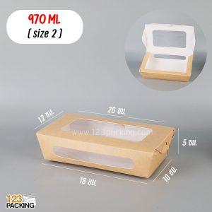 กล่อง กล่องอาหาร กล่องคราฟท์ เจาะหน้าต่างใส สีน้ำตาล เคลือบ PE ขนาด 970 ML