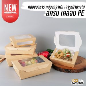 กล่อง กล่องอาหาร กล่องคราฟท์ เจาะหน้าต่างใส สีน้ำตาล เคลือบ PE