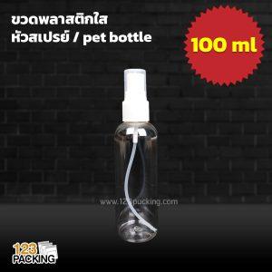 ขวดพลาสติกใส หัวสเปรย์ pet bottle ขนาด 100 ml