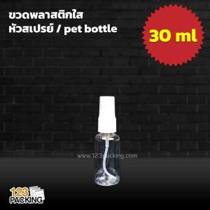 ขวดพลาสติกใส หัวสเปรย์ pet bottle ขนาด 30 ml