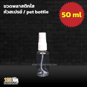 ขวดพลาสติกใส หัวสเปรย์ pet bottle ขนาด 50 ml