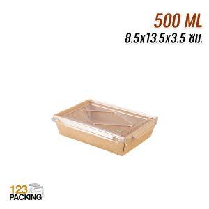 กล่องกระดาษ กล่องกระดาษใส่อาหาร กล่องข้าวกระดาษ กล่องไฮบริด กล่องกระดาษคราฟท์ ฝาใส ขนาด 500 ML