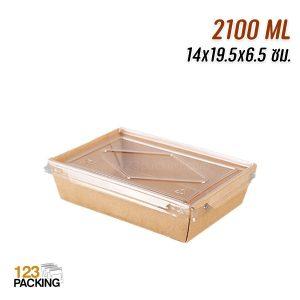 กล่องกระดาษ กล่องกระดาษใส่อาหาร กล่องข้าวกระดาษ กล่องไฮบริด กล่องกระดาษคราฟท์ ฝาใส ขนาด 2100 ML