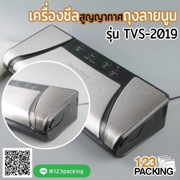 เครื่องซีลถุง เครื่องซีลสูญญากาศ สำหรับถุงลายนูน รุ่น TVS-2019