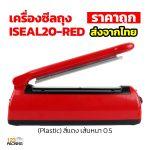 เครื่องซีลถุง เครื่องซีล รุ่น ISEAL20-RED เครื่องซีลสูญญากาศ เครื่องซีลปิดปากถุง