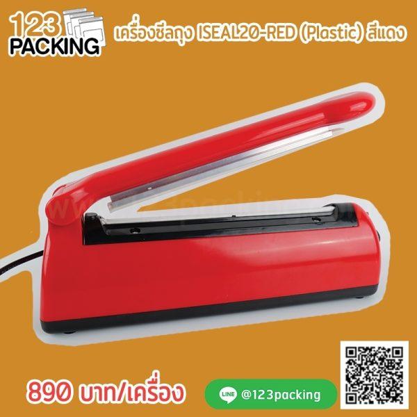 เครื่องซีลถุง ISEAL20-RED (Plastic) สีแดง เส้นหนา 0.5 เซนติเมตร (8 นิ้ว)