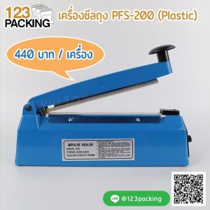 เครื่องซีลถุง PFS-200 (Plastic) เส้นหนา 0.2 เซนติเมตร (8 นิ้ว)