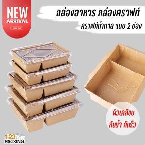 กล่องกระดาษ กล่องกระดาษใส่อาหาร กล่องข้าวกระดาษ กล่องไฮบริด กล่องกระดาษคราฟท์ ฝาใส